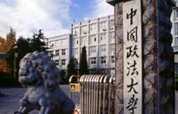 University of Political Science   and Law in Beijing